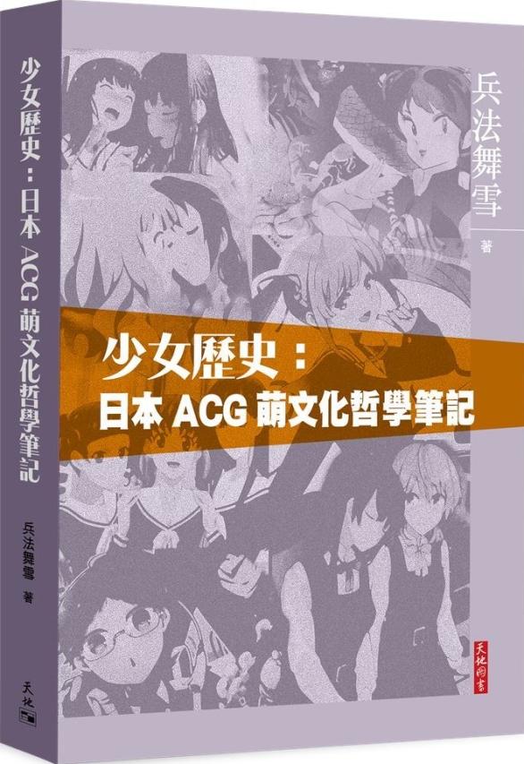 少女歷史:日本ACG萌文化哲學...