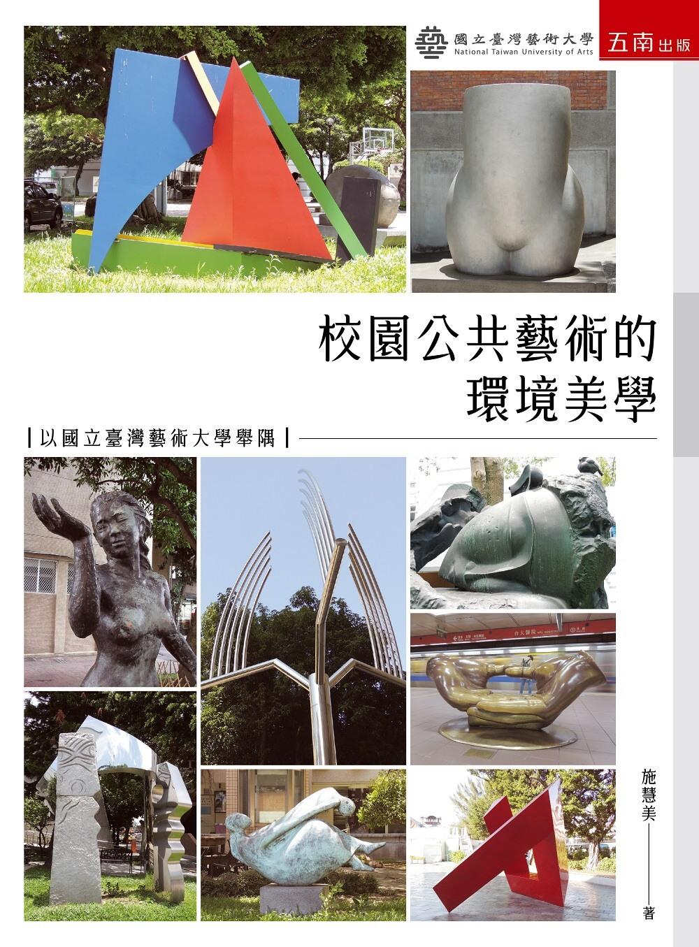 校園公共藝術的環境美學:以國立臺灣藝術大學舉隅
