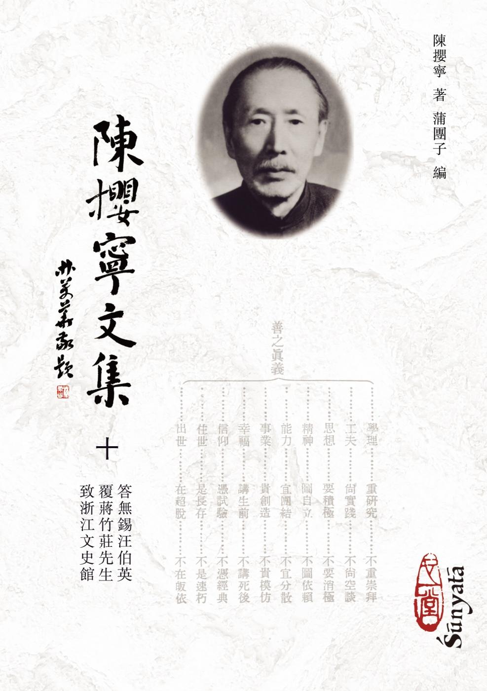 陳攖寧文集十:答無錫汪伯英、覆...