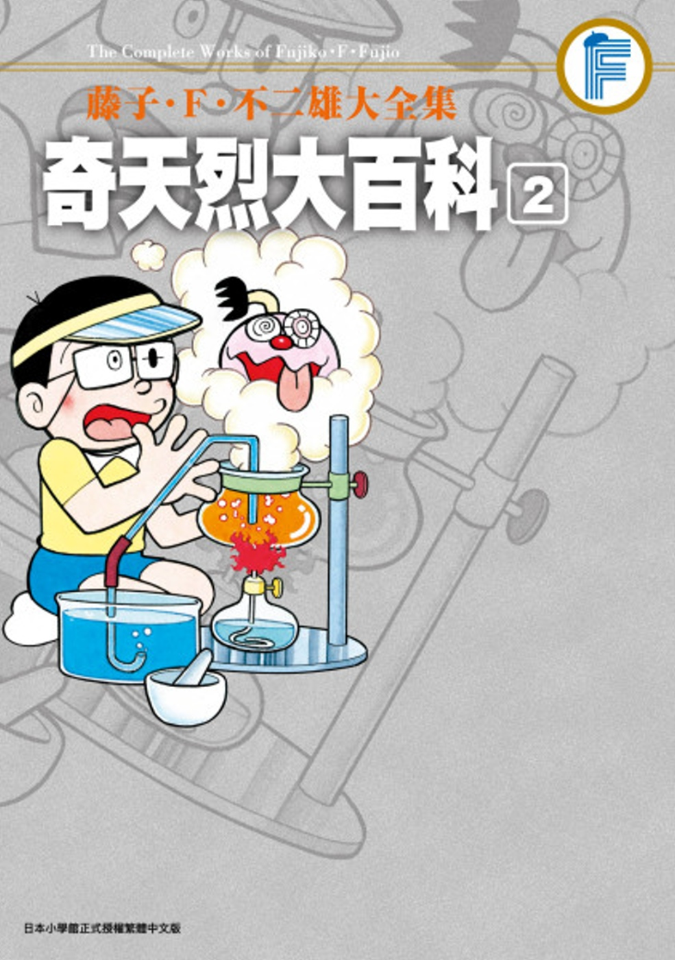 藤子‧F‧不二雄大全集 奇天烈大百科(02)完
