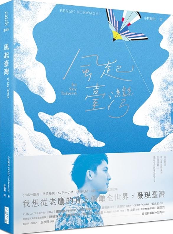 風起臺灣Be Sky Taiw...