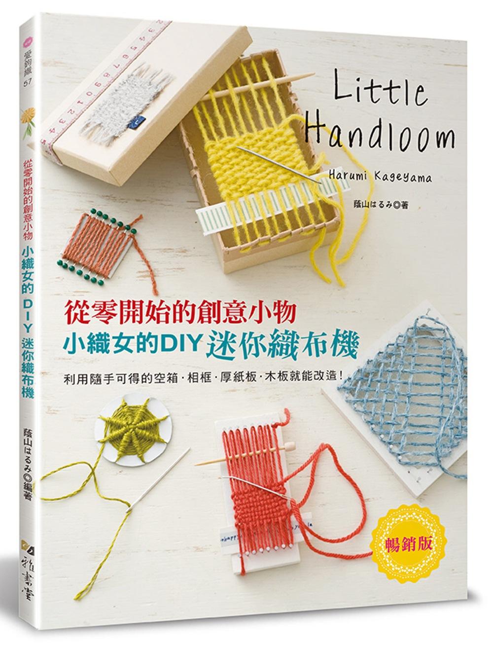 小織女的DIY迷你織布機:從零...