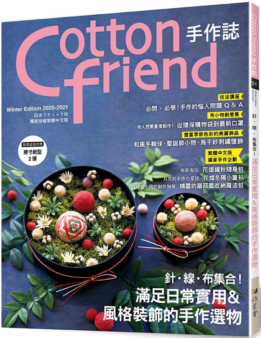 Cotton friend手作...