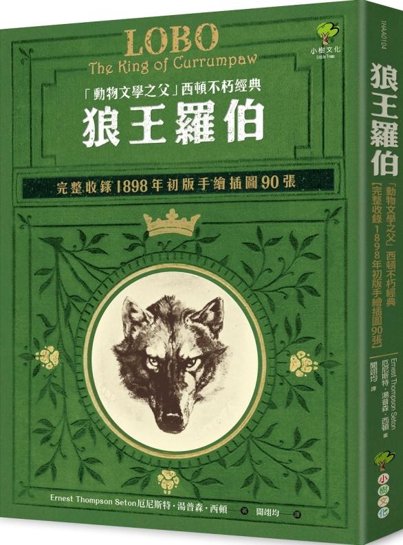 狼王羅伯:「動物文學之父」西頓...