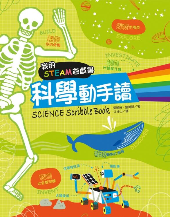 我的STEAM遊戲書:科學動手...