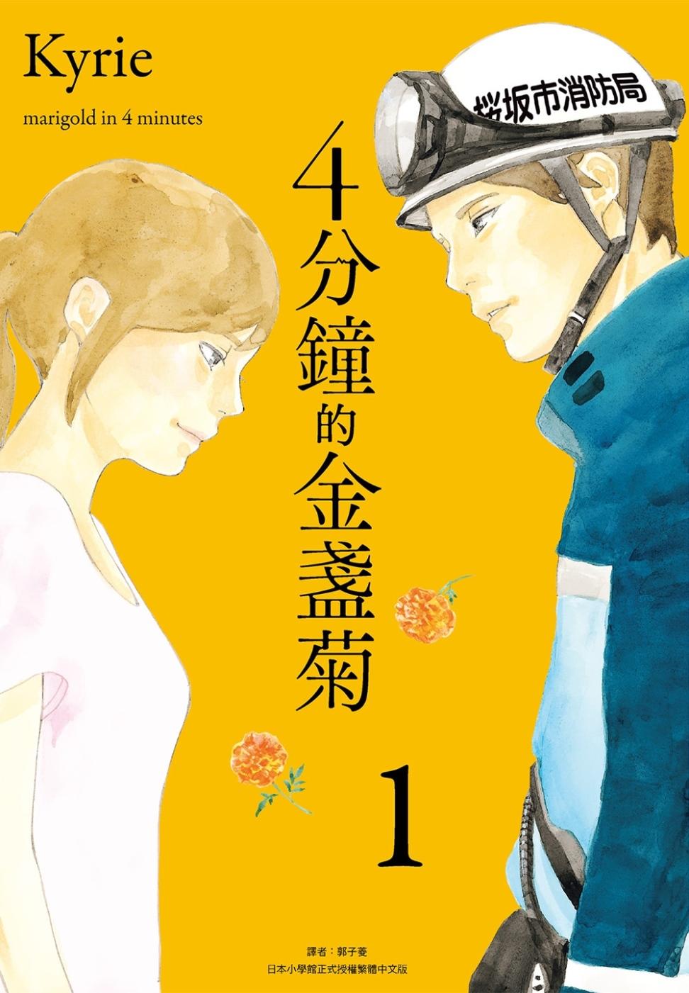 4分鐘的金盞菊(01)