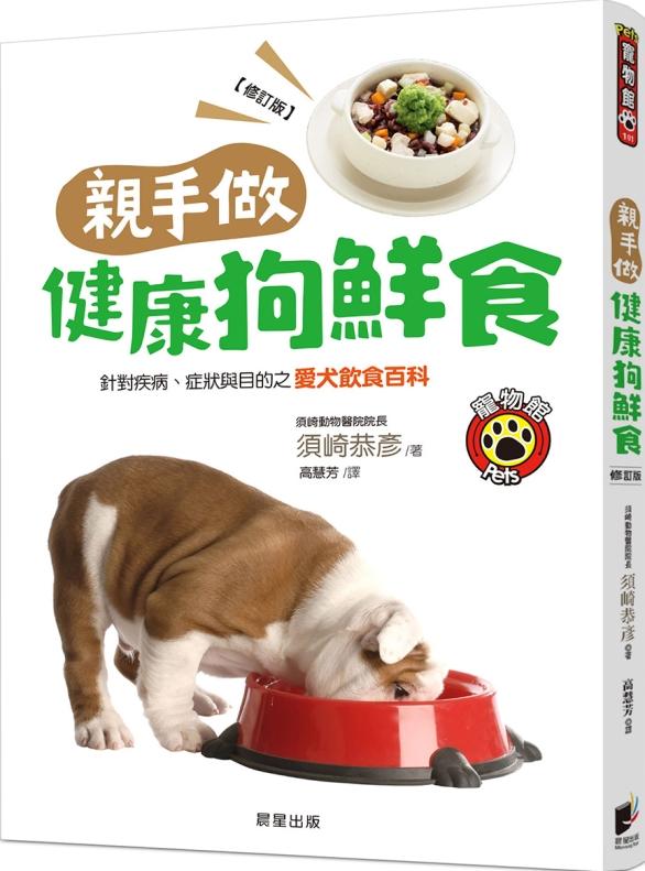 親手做健康狗鮮食(修訂版):針...