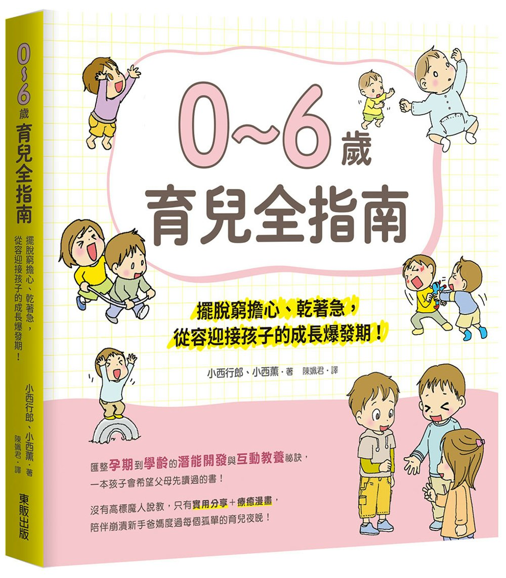 0~6歲育兒指南:擺脫窮緊張、...