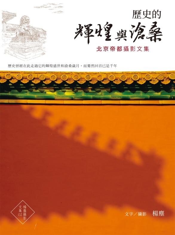 歷史的輝煌與滄桑:北京帝都攝影...