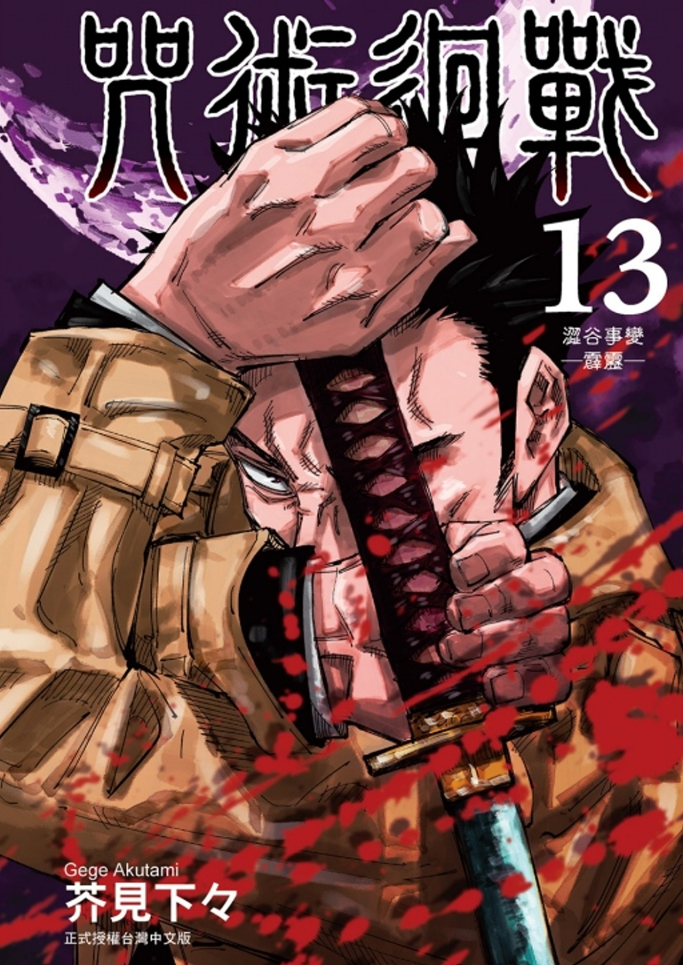 咒術迴戰 13 (首刷限定版)