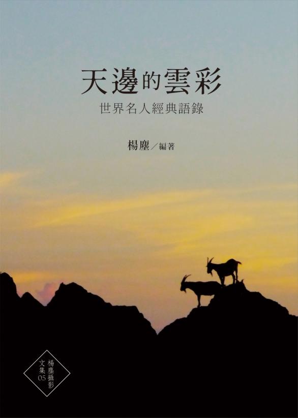 天邊的雲彩:世界名人經典語錄