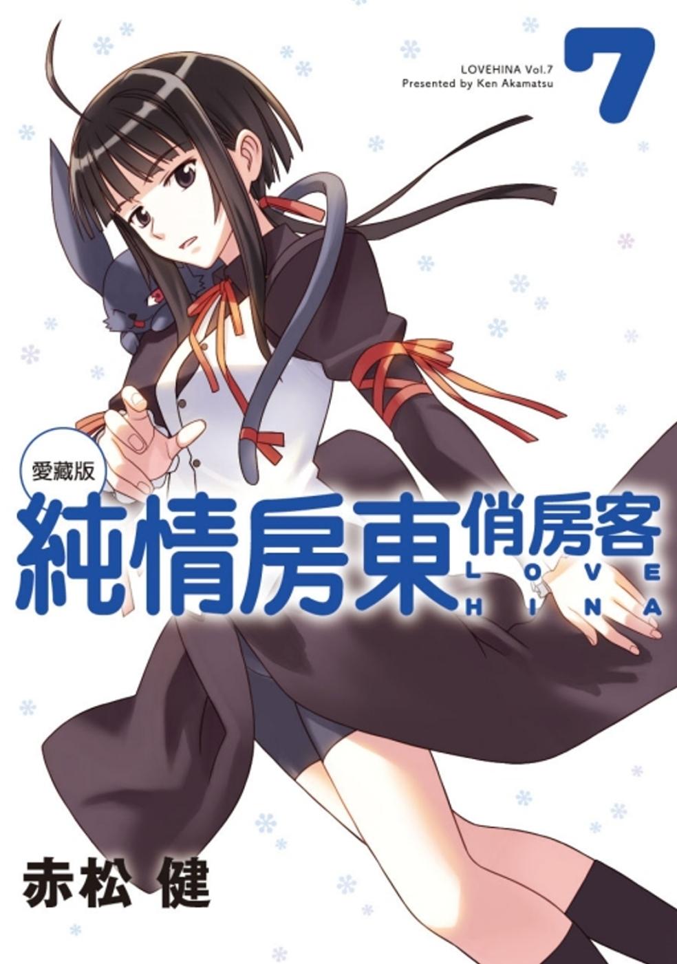 純情房東俏房客 愛藏版 7 (首刷附錄版)