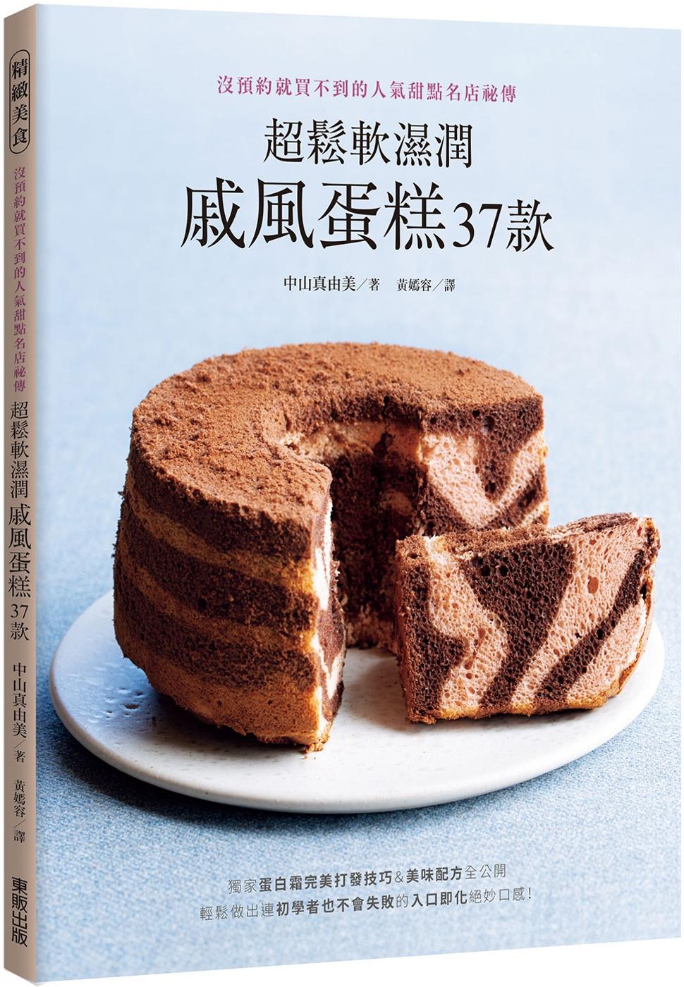 超鬆軟濕潤戚風蛋糕37款:沒預...