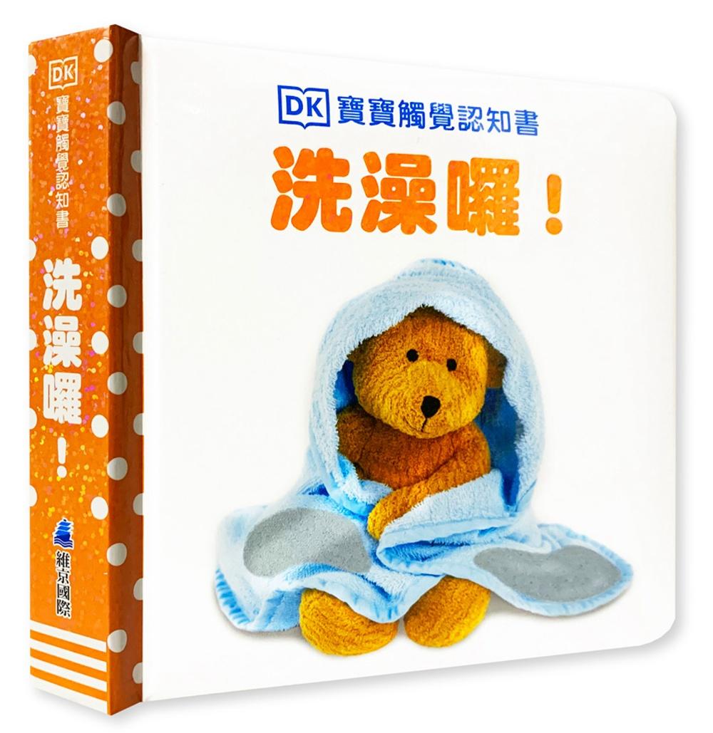 DK寶寶觸覺認知書:洗澡囉!