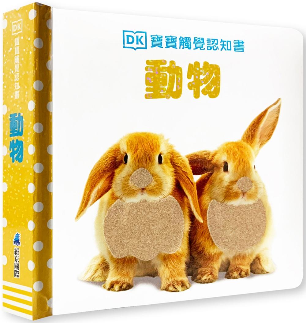 DK寶寶觸覺認知書:動物