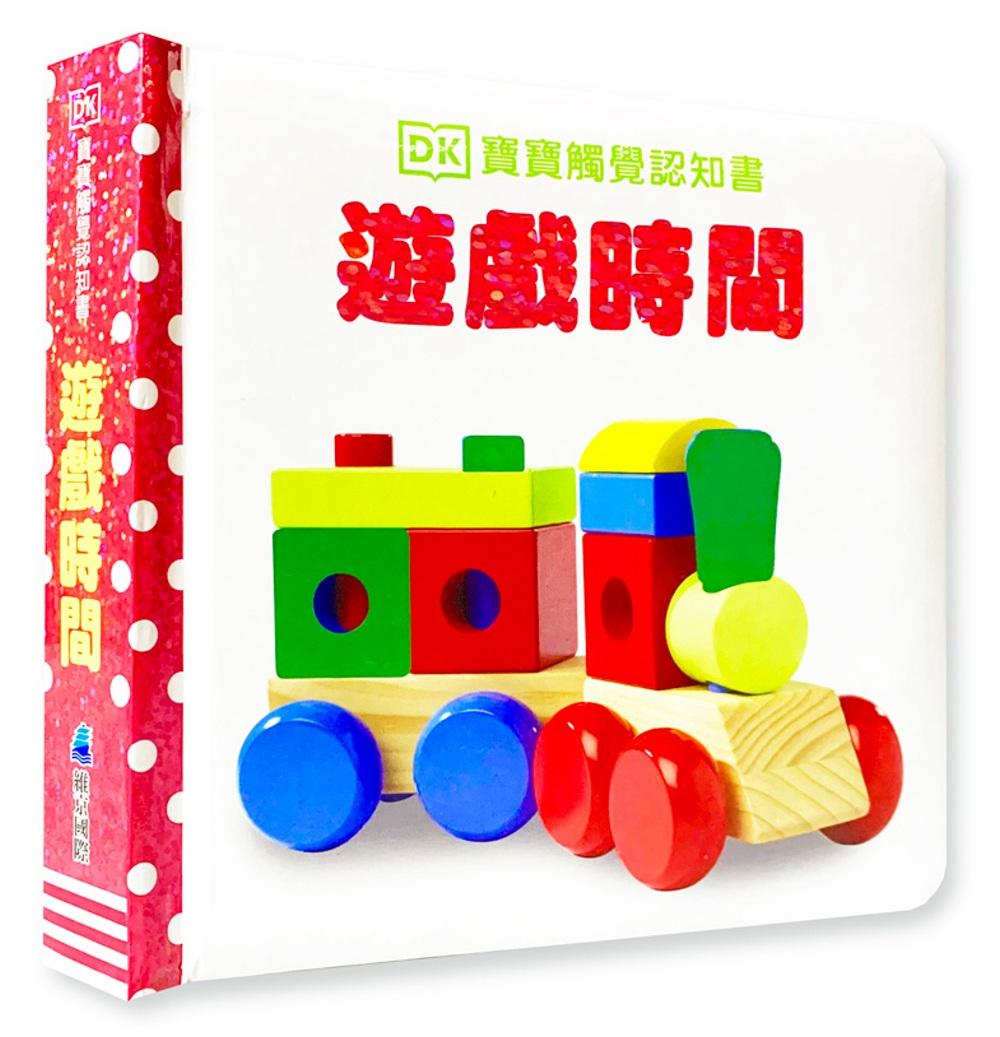 DK寶寶觸覺認知書:遊戲時間