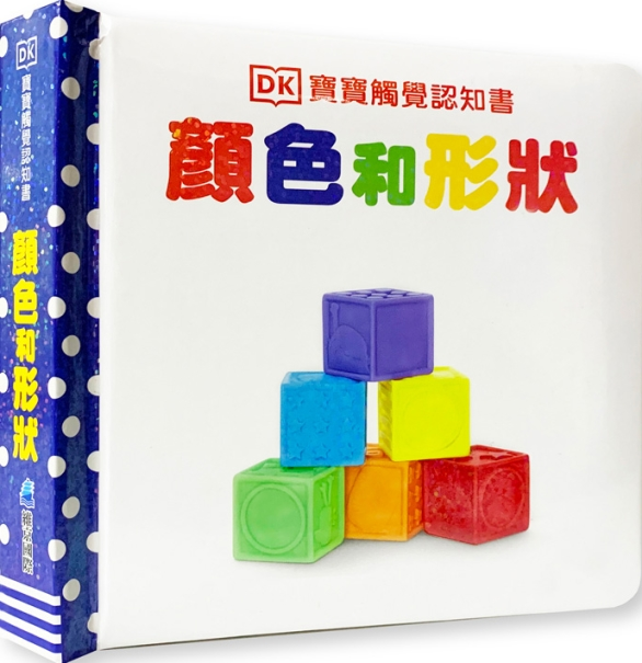 DK寶寶觸覺認知書:顏色和形狀