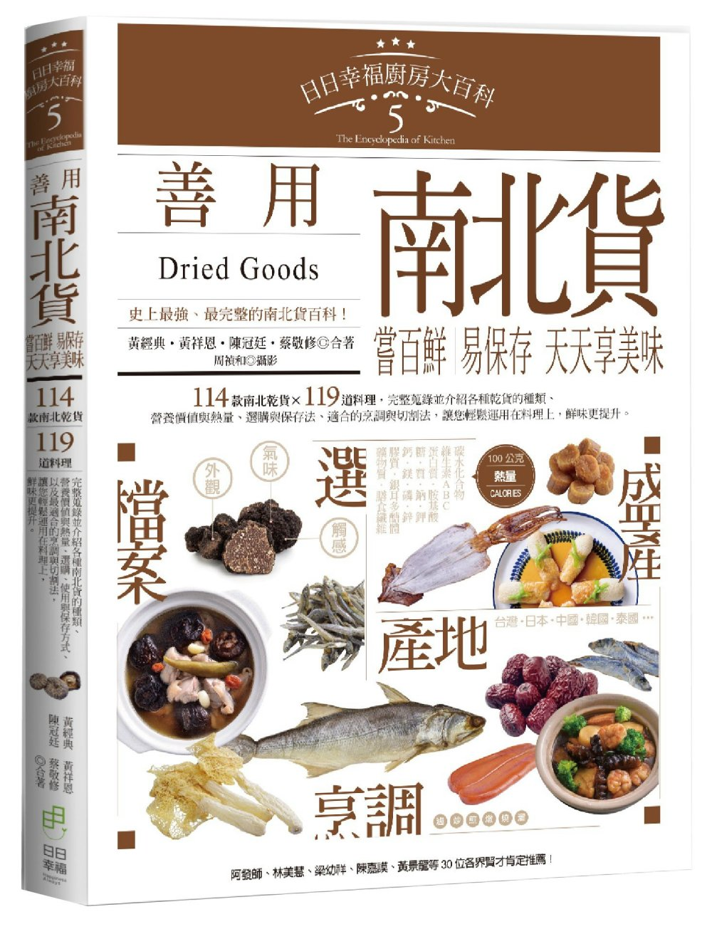 日日幸福廚房大百科5:善用南北...