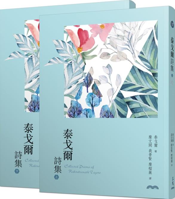 泰戈爾詩集(上/下)(三版)