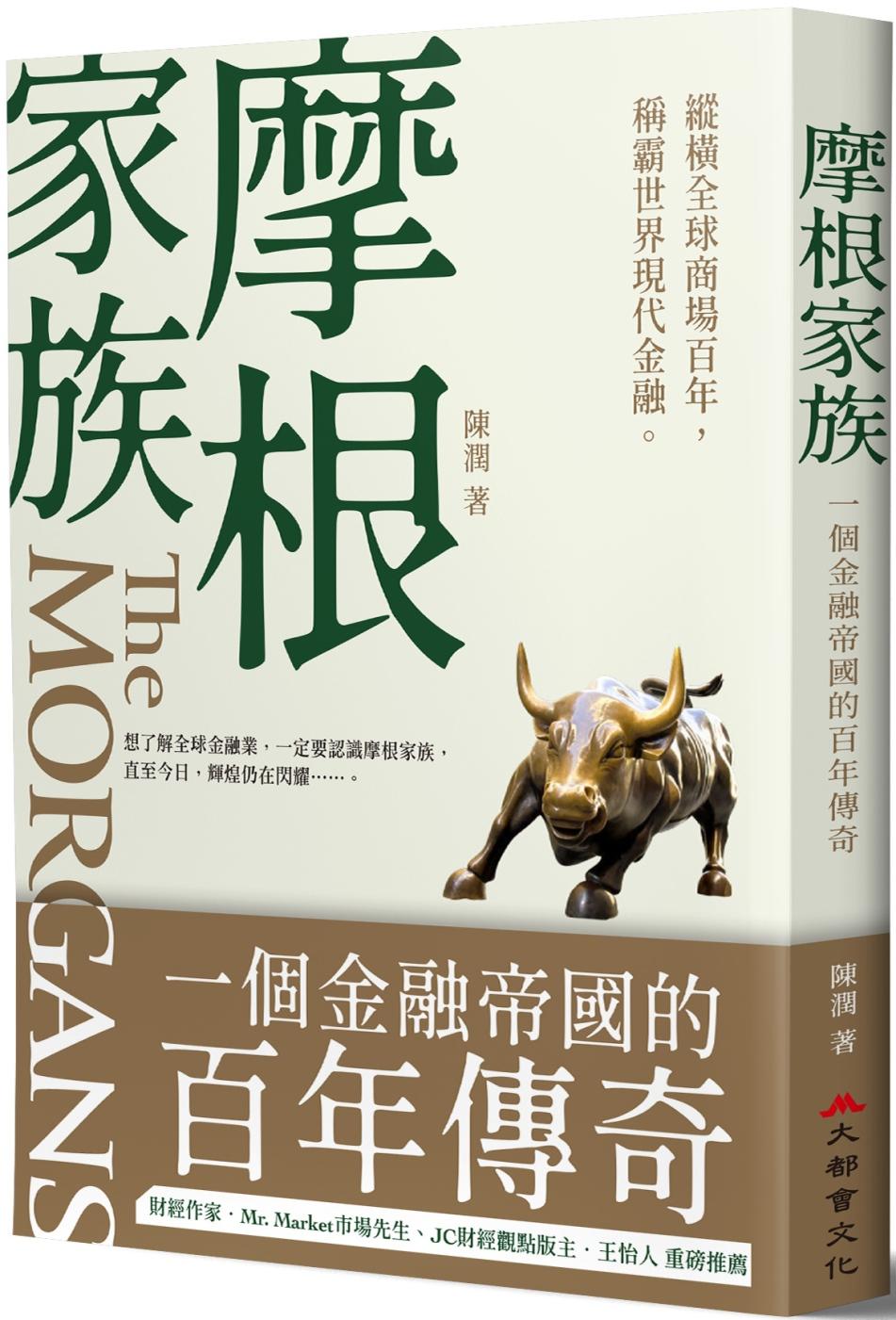 摩根家族:一個金融帝國的百年傳奇