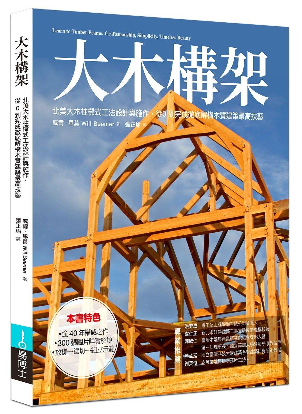 大木構架:北美大木柱樑式工法設...