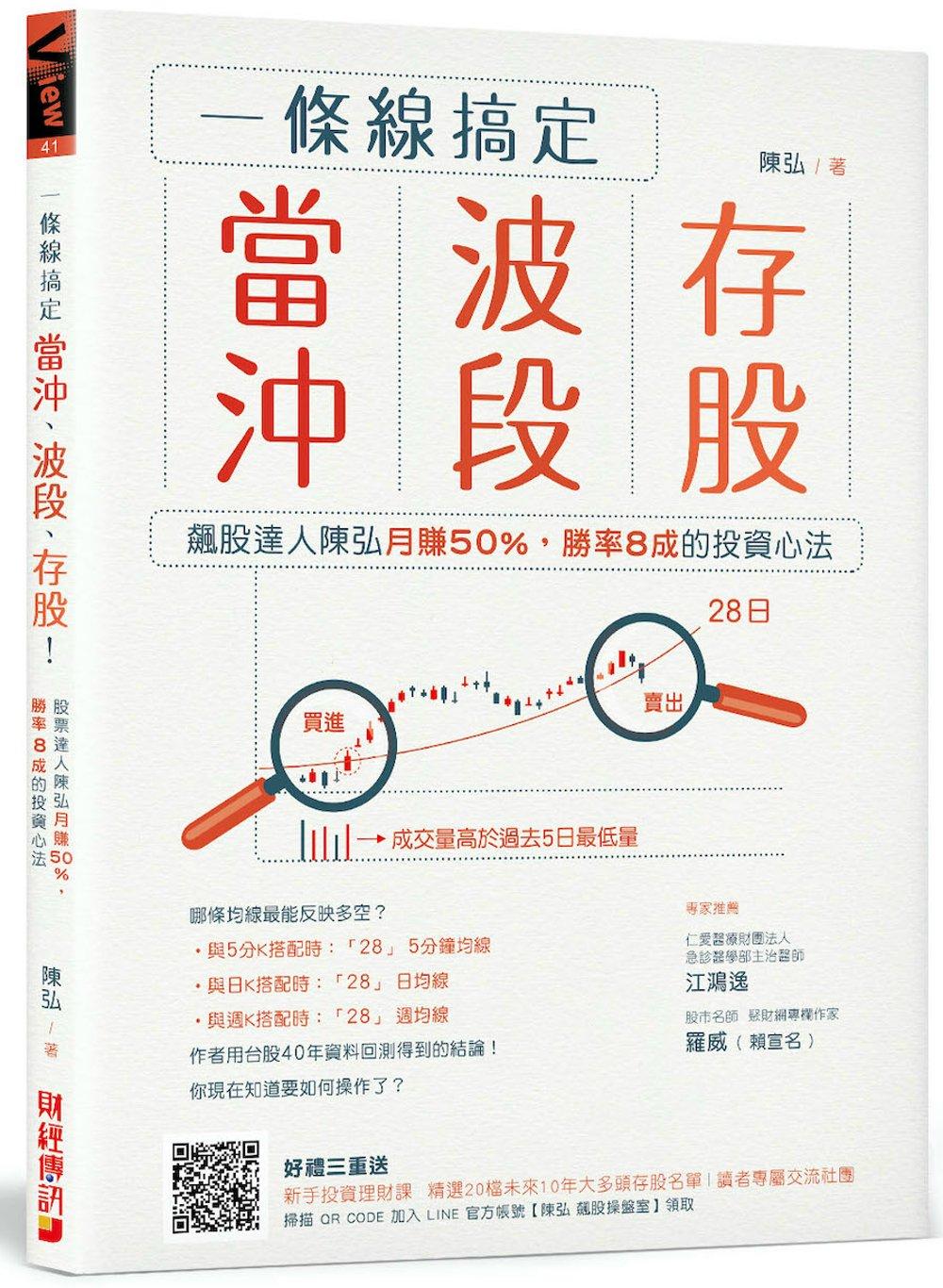 一條線搞定當沖、波段、存股!:飆股達人陳弘月賺50%,勝率8成的投資心法