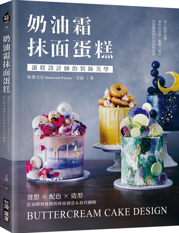 奶油霜抹面蛋糕:蛋糕設計師的裝...