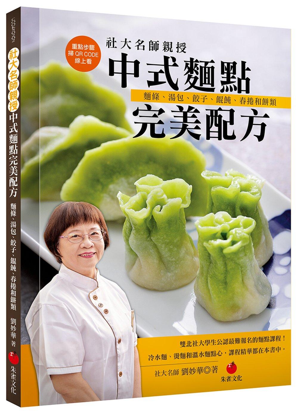 社大名師親授中式麵點完美配方:...