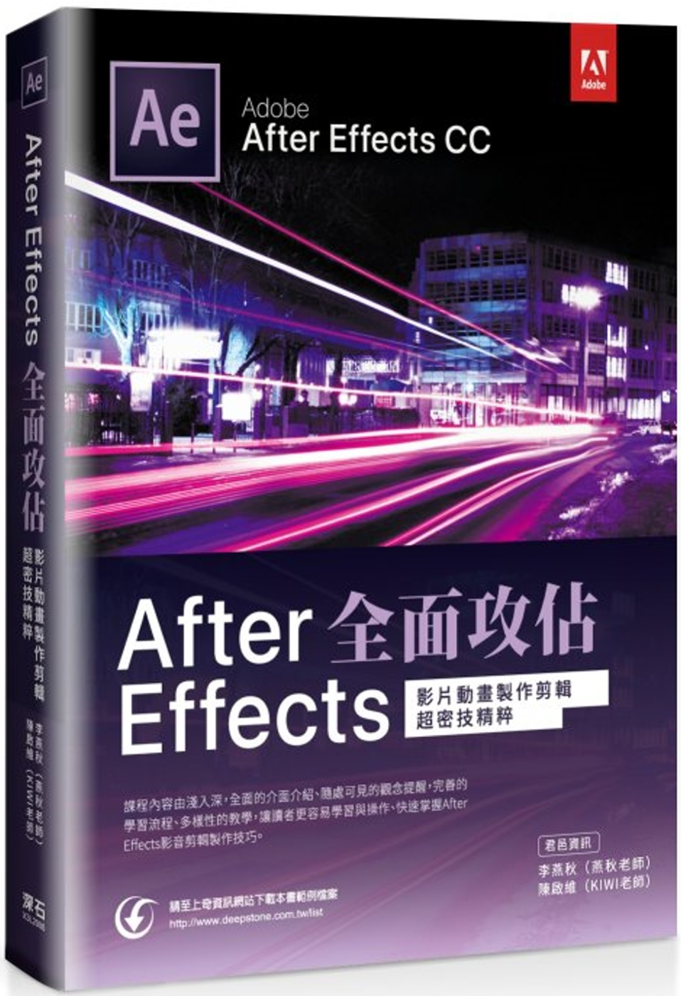 After Effects全面...