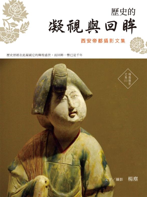 歷史的凝視與回眸:西安帝都攝影...