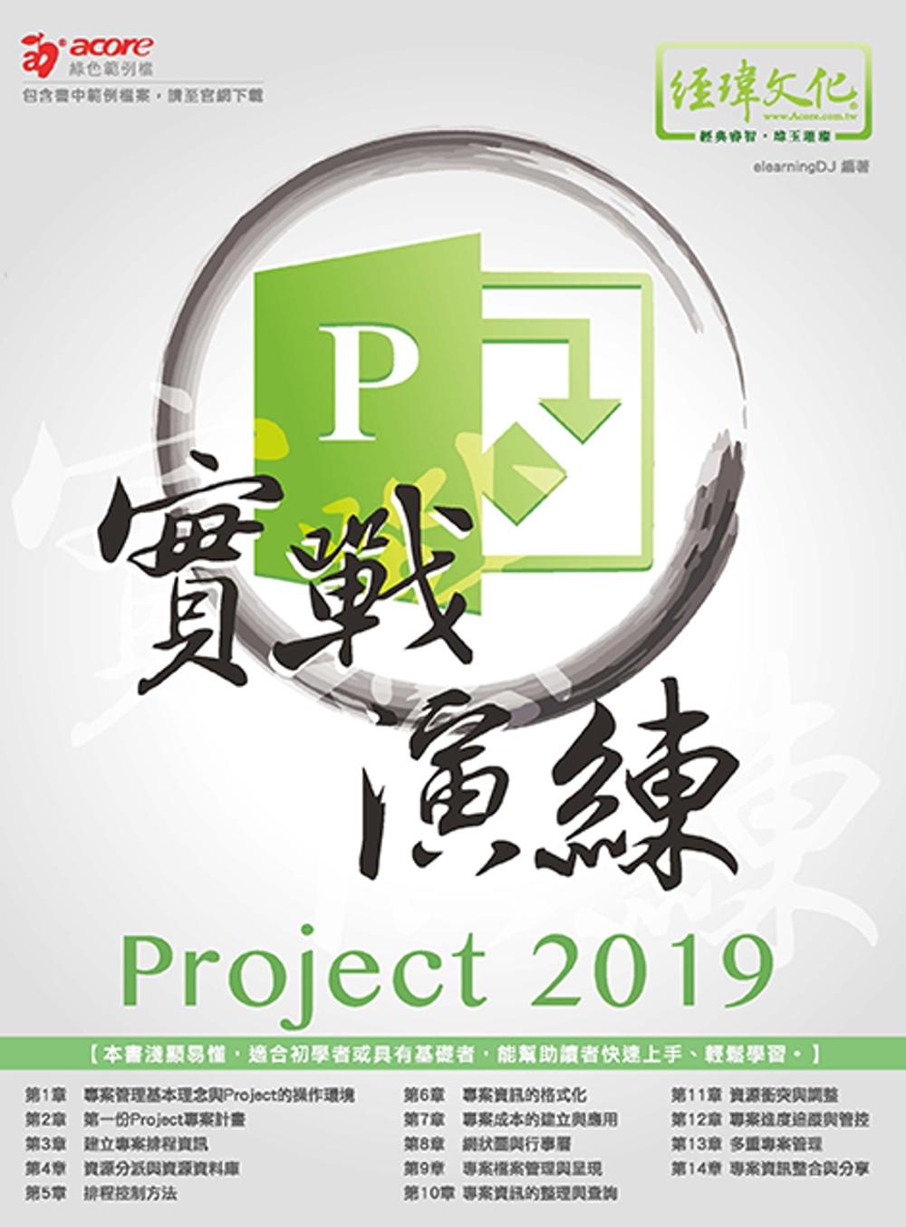 Project 2019 實戰...