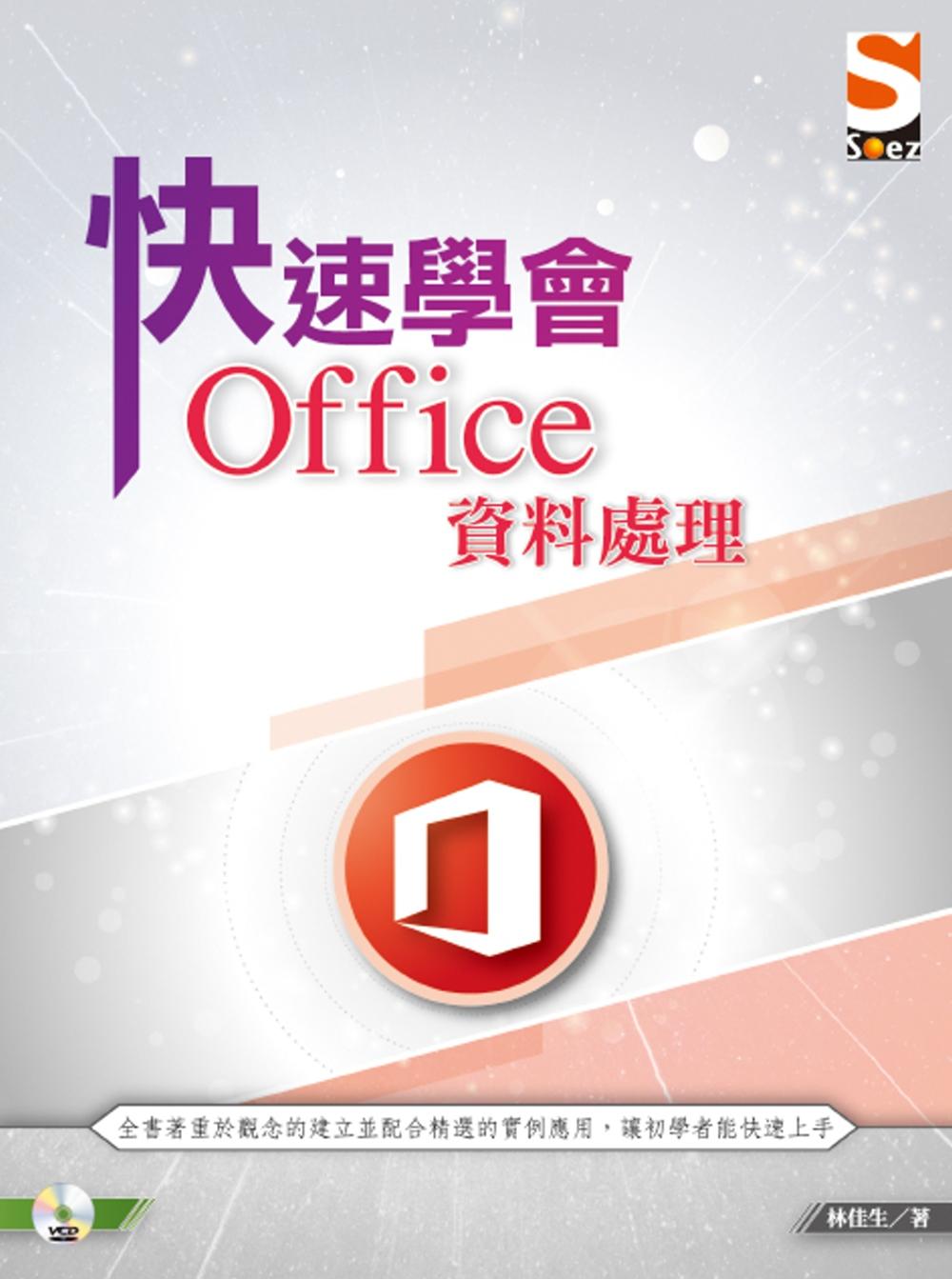 快速學會 Office 資料處...