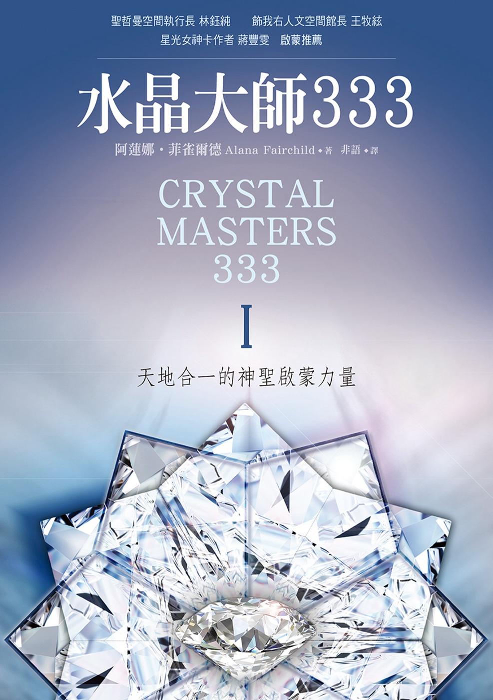 水晶大師333:天地合一的神聖...