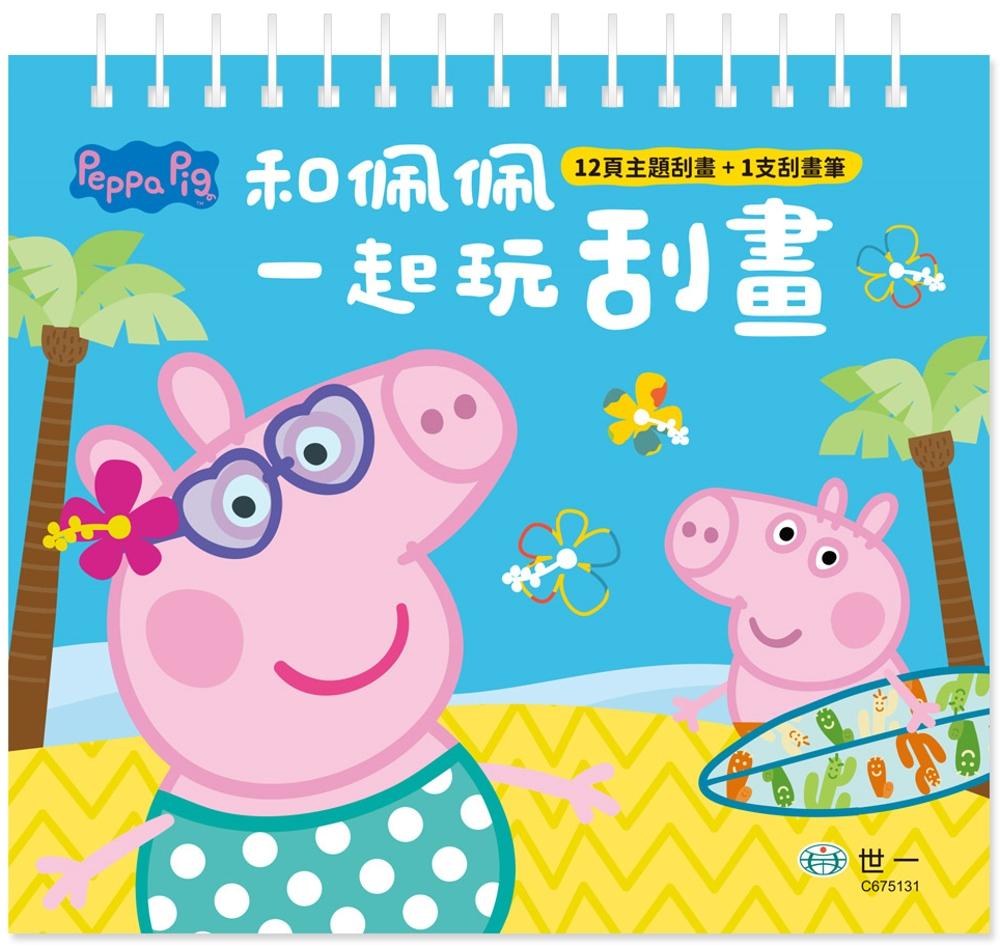 粉紅豬跟佩佩一起玩刮畫