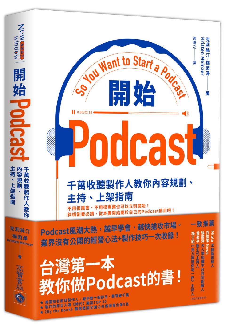 開始Podcast:千萬收聽製...