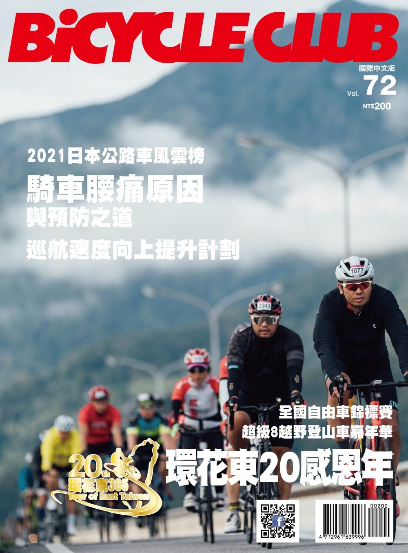 BiCYCLE CLUB 國際...