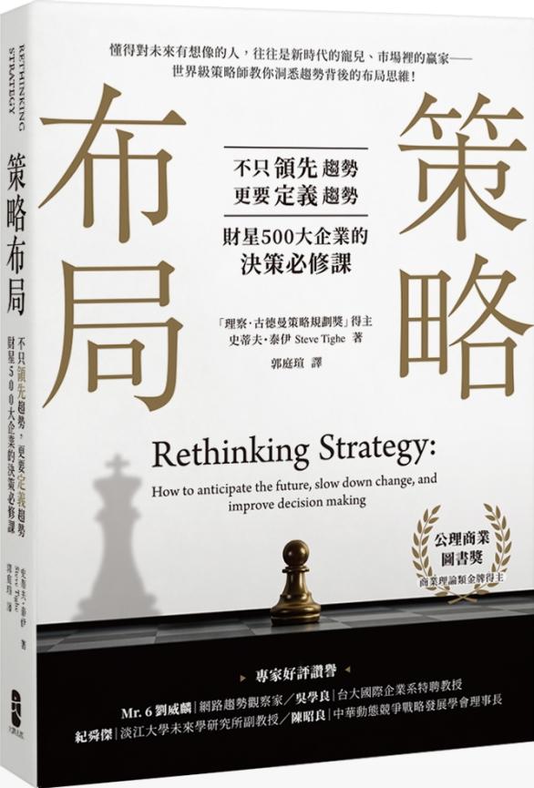 策略布局:不只領先趨勢,更要定義趨勢,財星500大企業的決策必修課