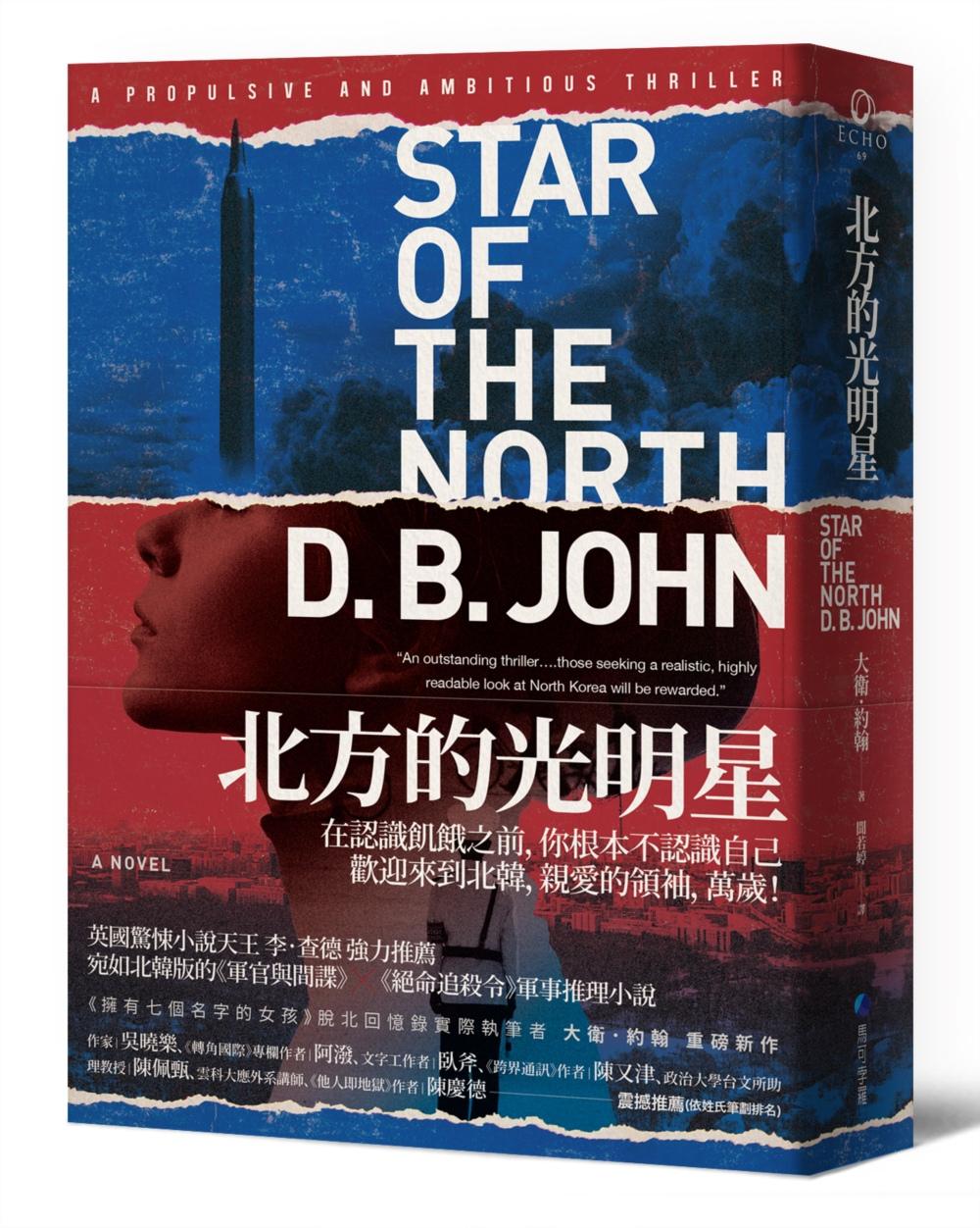 北方的光明星