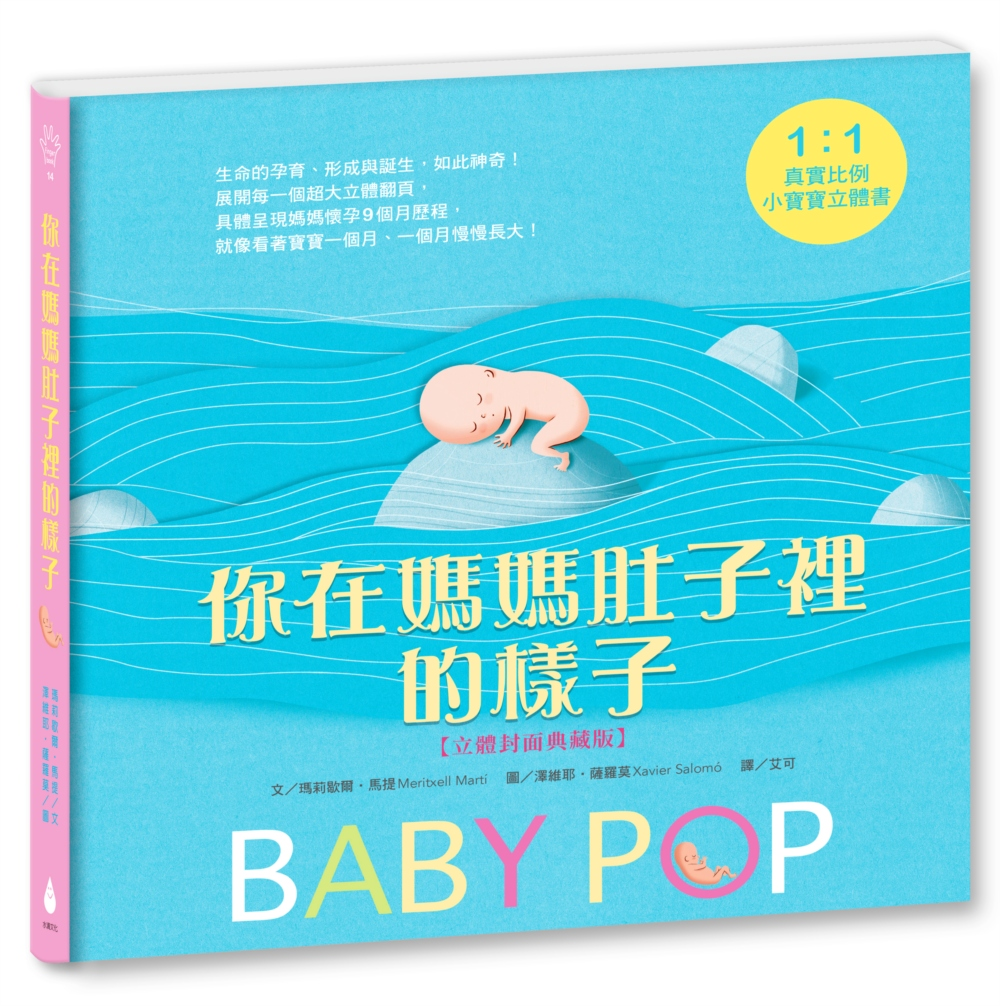 你在媽媽肚子裡的樣子―1:1真實比例小寶寶立體書(立體封面典藏版)