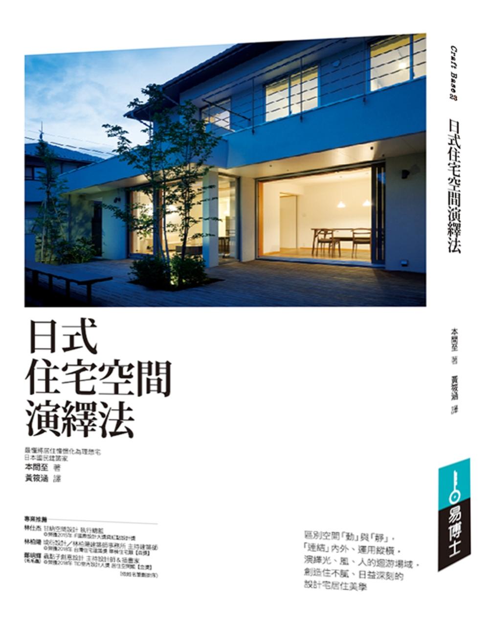日式住宅空間演繹...