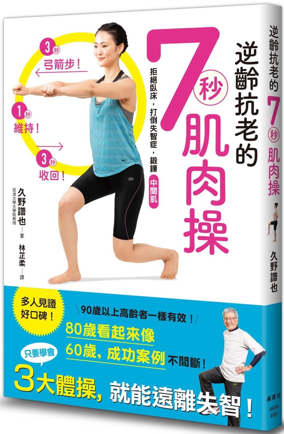 逆齡抗老的7秒肌肉操