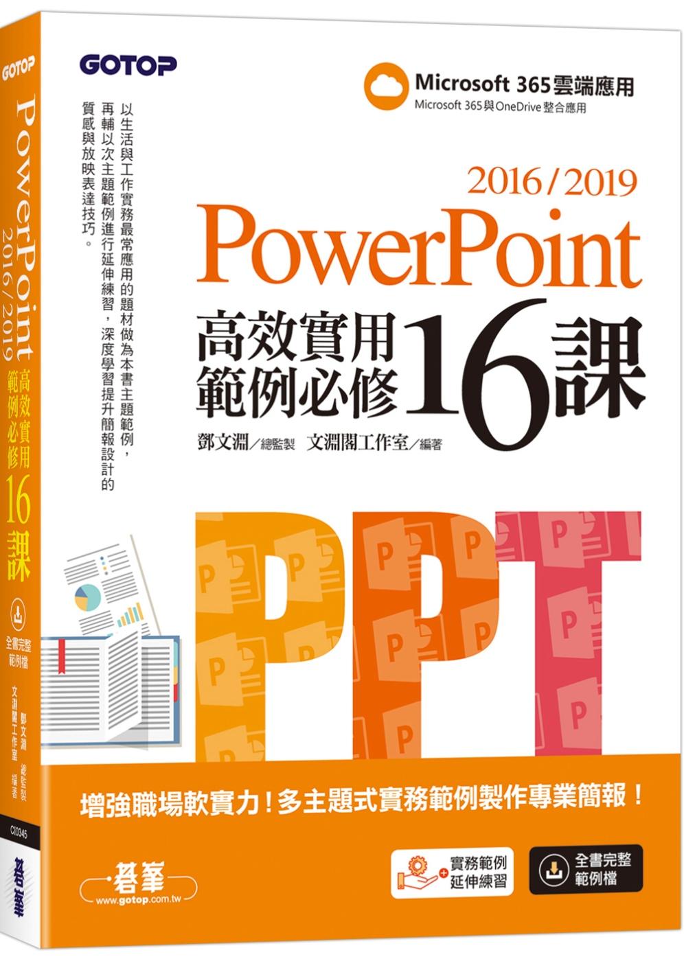 PowerPoint 2016...
