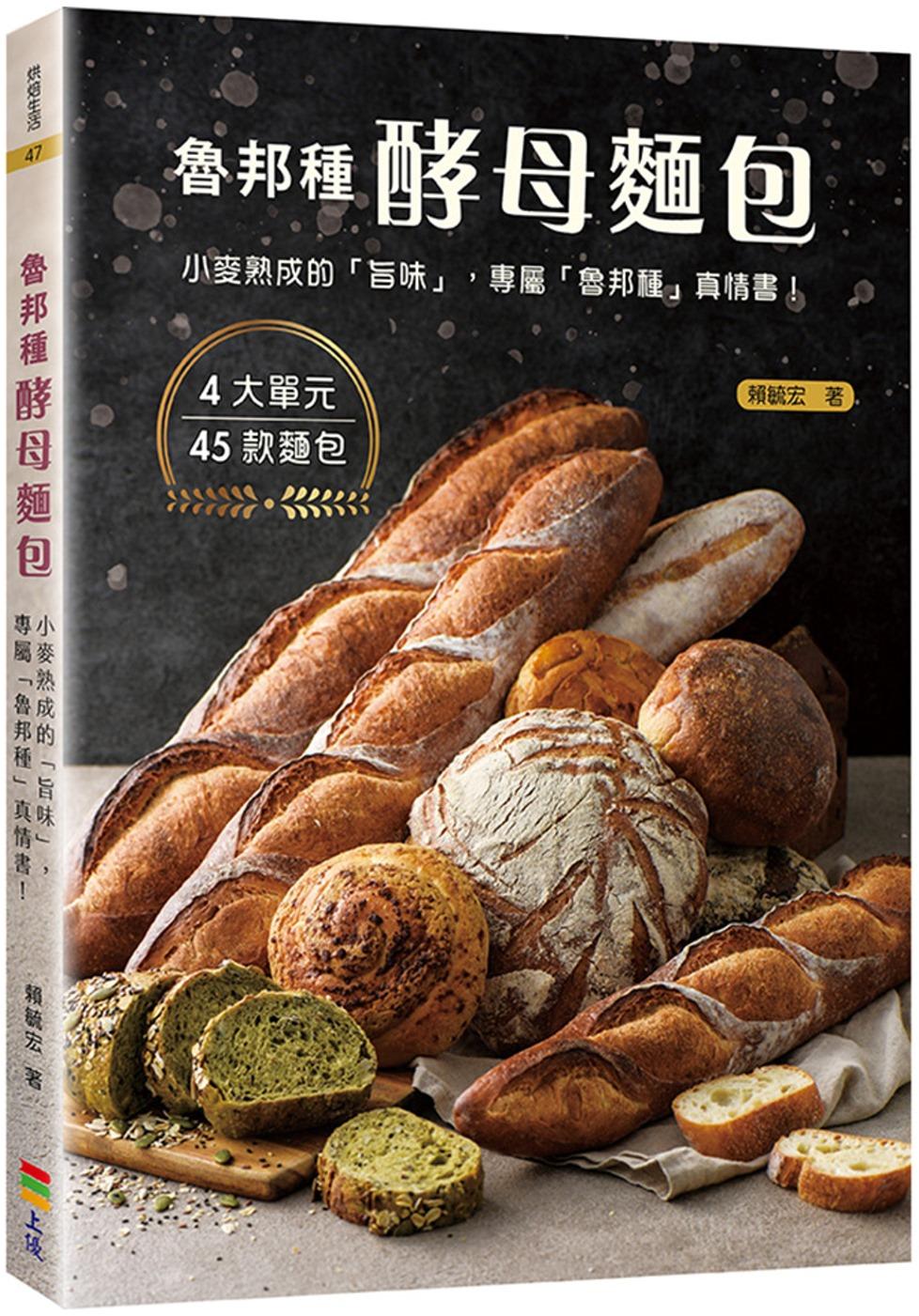魯邦種酵母麵包(親簽版+贈品):小麥熟成的「旨味」(限台灣)
