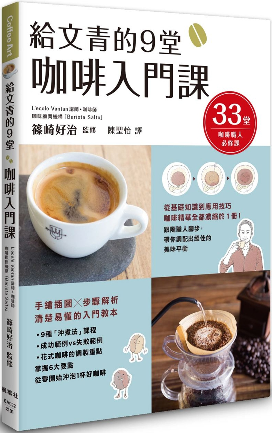 給文青的9堂咖啡...