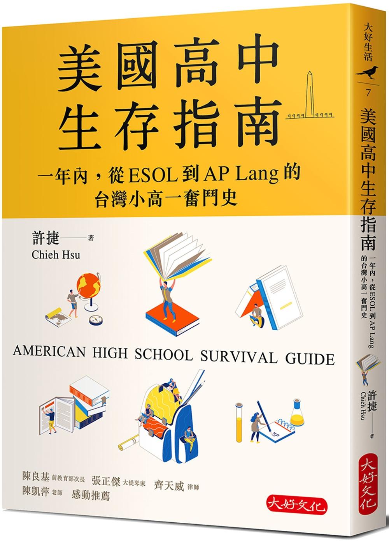 美國高中生存指南:一年內,從E...