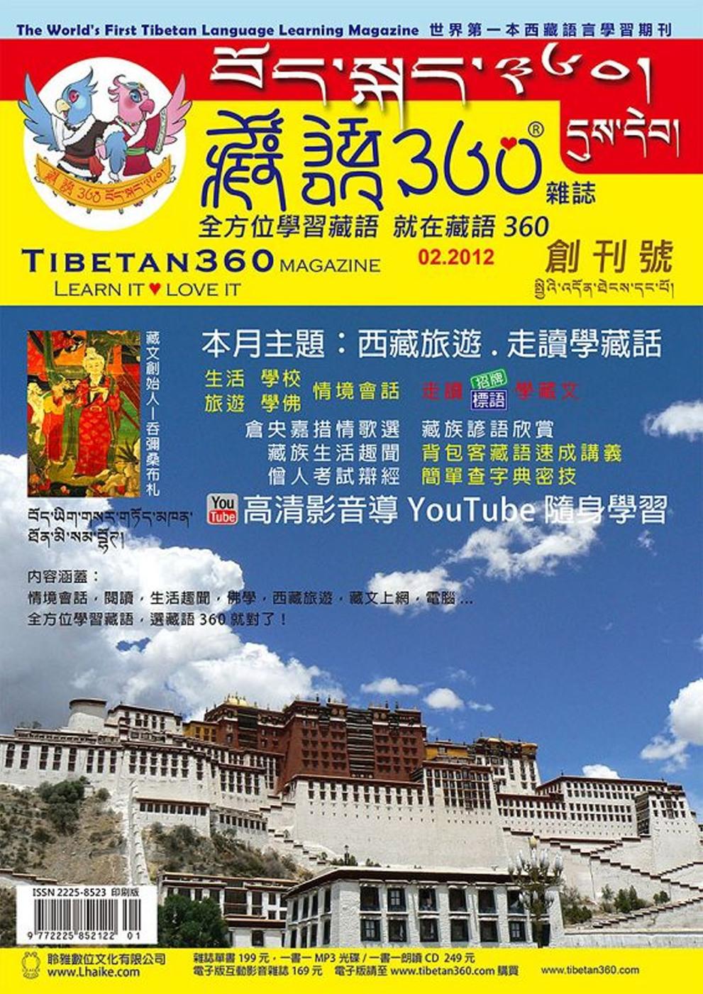 全方位學習藏語(1)