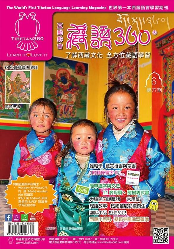 全方位學習藏語(6)