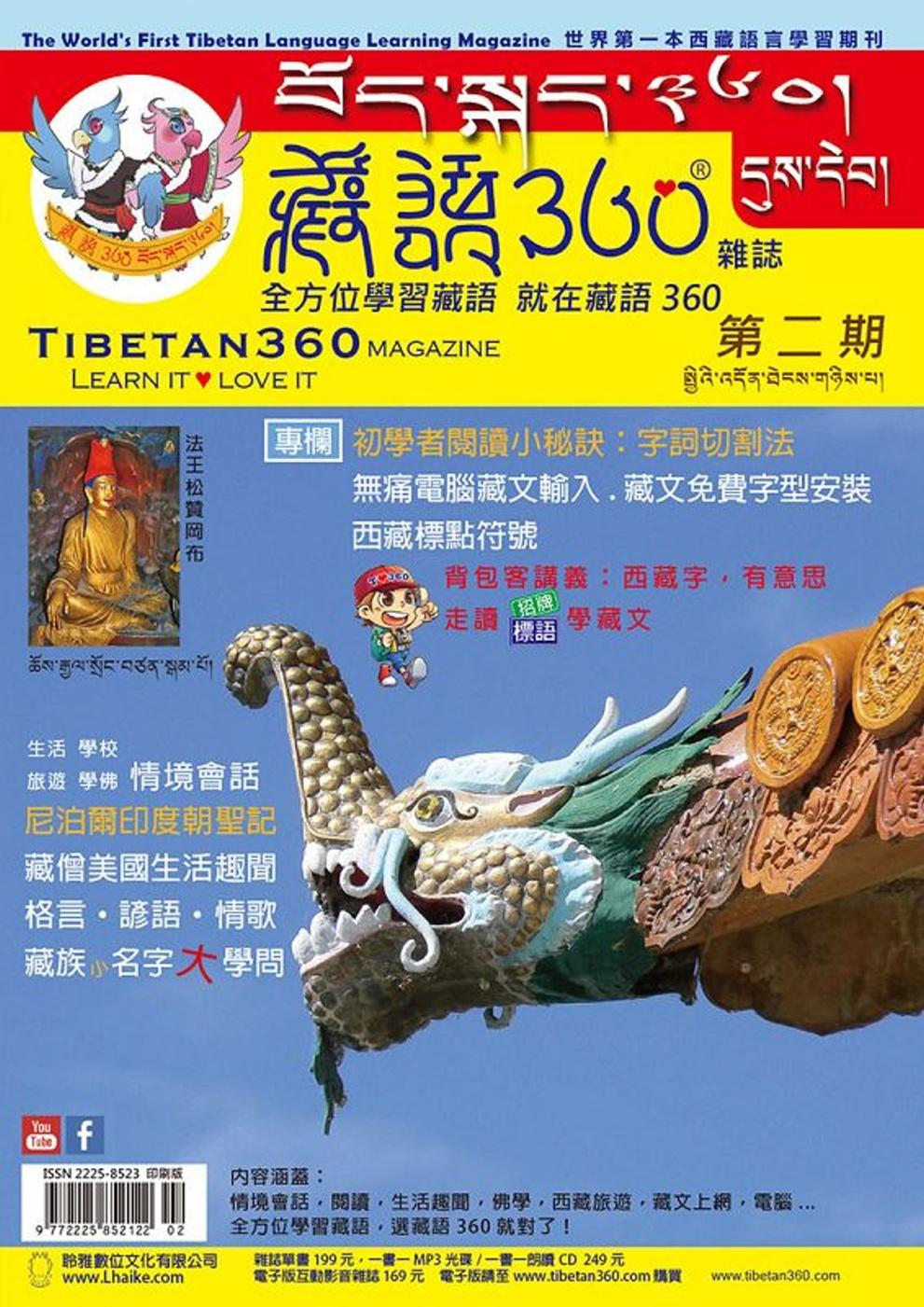 全方位學習藏語(2)