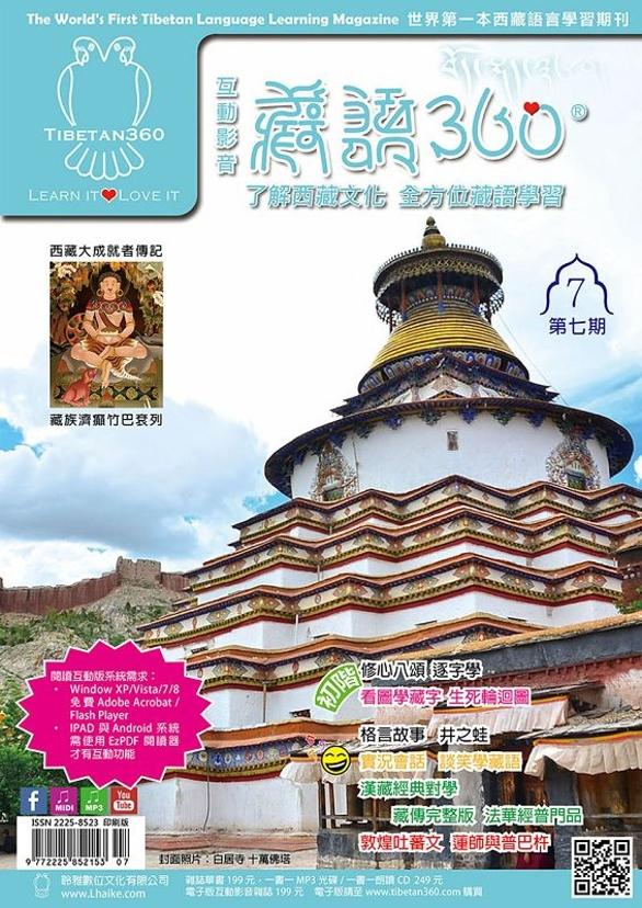 全方位學習藏語(7)