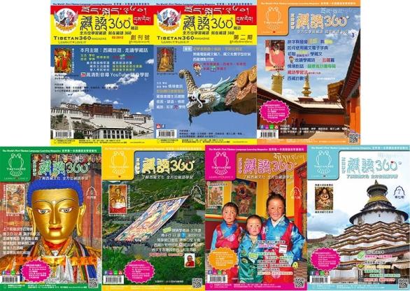 全方位學習藏語(1-7)(套)